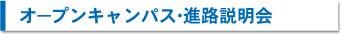 オープンキャンパス・進路説明会