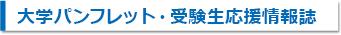 佐賀大学を知るための情報源