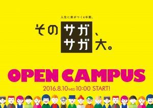 佐賀大学オープンキャンパス2016