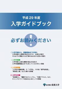 nyugaku_guide