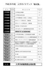 nyugaku_guideyoushiki