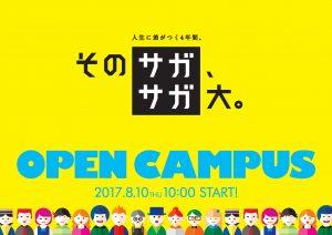 オープンキャンパス2017パンフレット